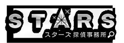 富山 探偵 浮気調査 盗聴器 盗撮カメラ発見調査 STARS探偵事務所 富山県 富山市